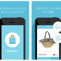 「LINE MALL」利用イメージ