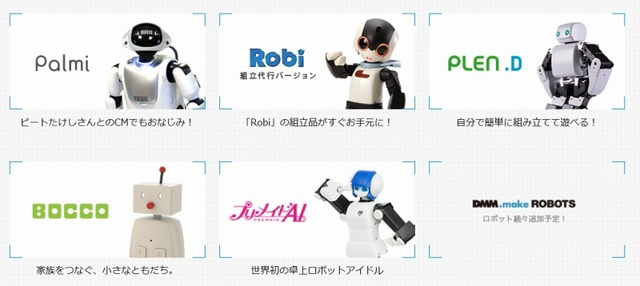 「DMM.make ROBOTS」が展開するロボット(サイトより)