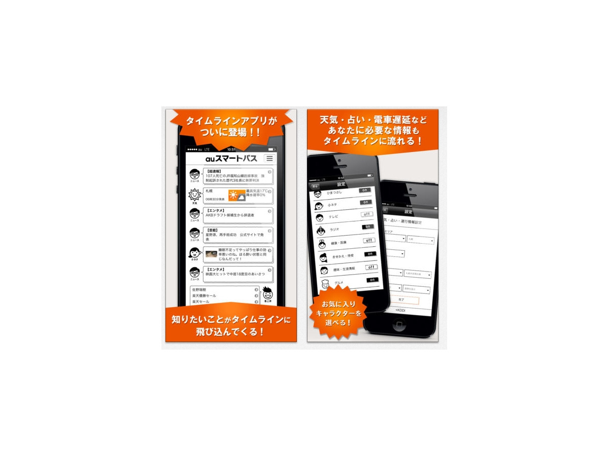 Kddi Auスマートパス のサービスを拡充 かんたんホームやiphone向けアプリ 新サービス Rbb Today