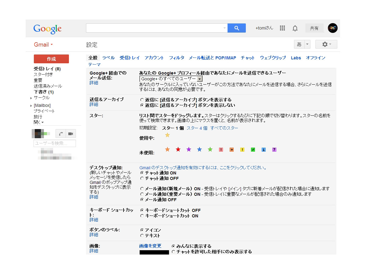 アーカイブ 表示 gmail