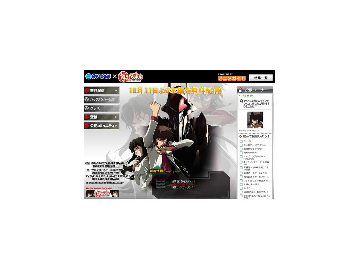 テレビアニメ 鉄のラインバレル を無料配信 Rbb Today